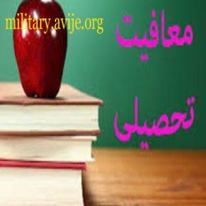 مشاوره معافیت تحصیلی خارج از کشور