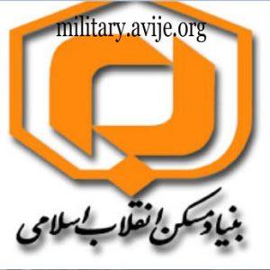 شرایط امریه بنیاد مسکن انقلاب اسلامی