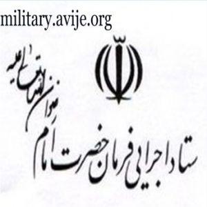 شرایط امریه ستاد اجرایی فرمان امام