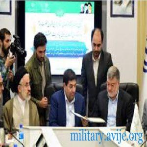 ثبت نام امریه ستاد اجرایی فرمان امام