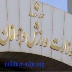 ثبت نام امریه وزارت ورزش و جوانان
