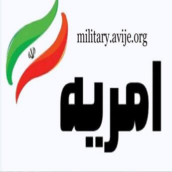 امریه سازمان تبلیغات اسلامی