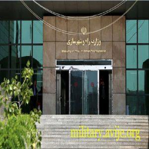 ثبت نام امریه وزارت راه و شهرسازی