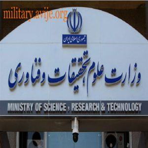 شرایط امریه وزارت علوم