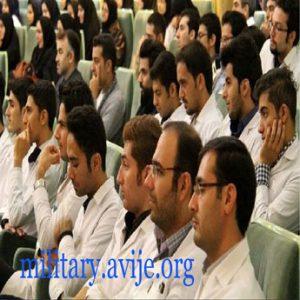 چگونگی دریافت معافیت تحصیلی دانشجویان پزشکی را توضیح دهید.