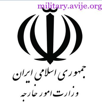 شرایط امریه وزارت امور خارجه