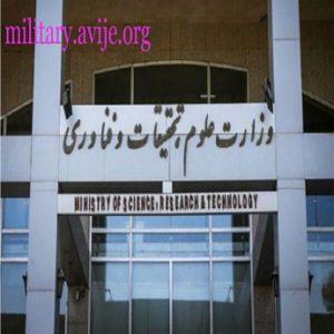 ثبت نام امریه وزارت فرهنگ و ارشاد