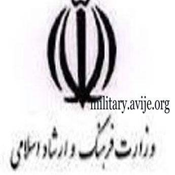 شرایط امریه وزارت فرهنگ و ارشاد