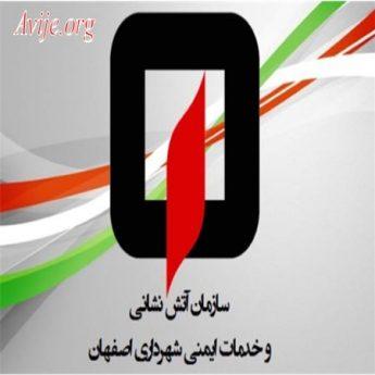 امریه آتش نشانی اصفهان