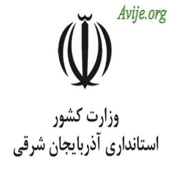 امریه استانداری آذربایجان شرقی