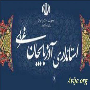 امریه استانداری آذربایجان غربی