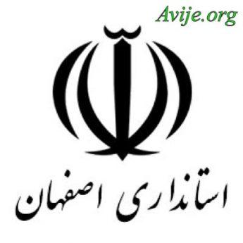 امریه استانداری اصفهان