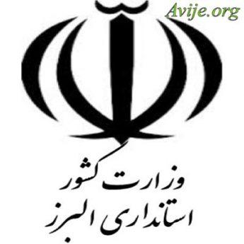 امریه استانداری البرز