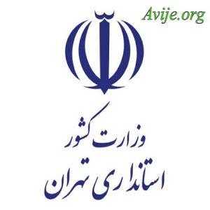 امریه استانداری تهران