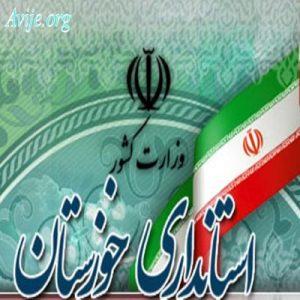 امریه استانداری خوزستان