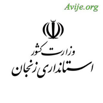 امریه استانداری زنجان