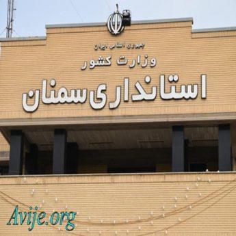 امریه استانداری سمنان
