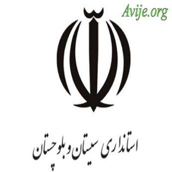 امریه استانداری سیستان و بلوچستان