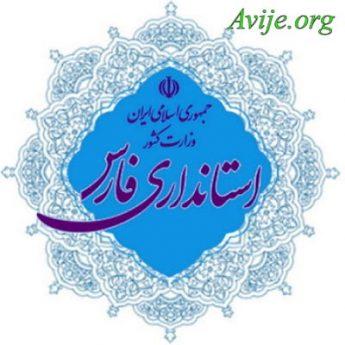 امریه استانداری فارس