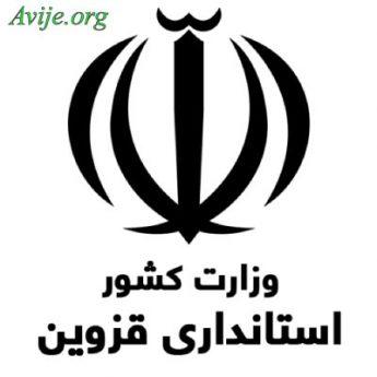 امریه استانداری قزوین