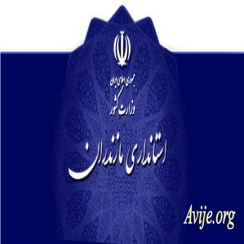 امریه استانداری مازندران