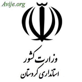 امریه استانداری کردستان