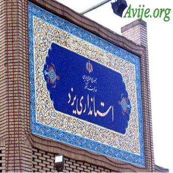 امریه استانداری یزد