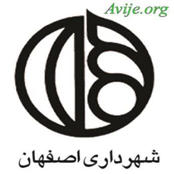 امریه شهرداری اصفهان