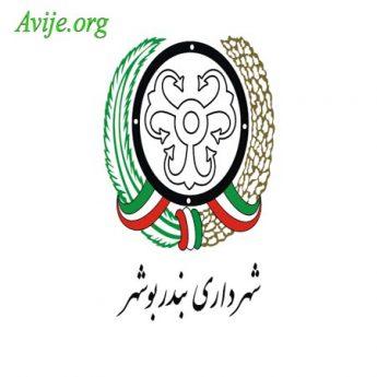 امریه شهرداری بوشهر