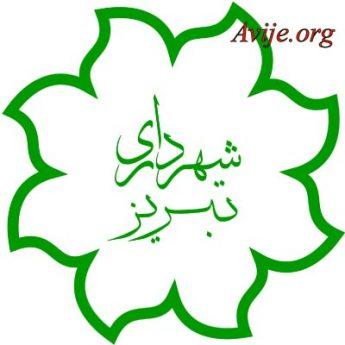 امریه شهرداری تبریز