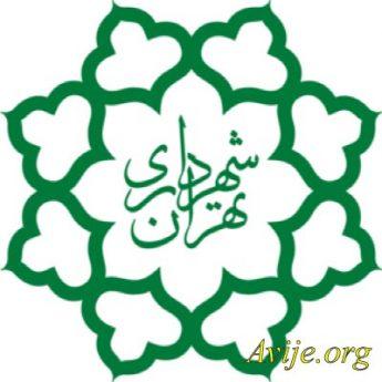 امریه شهرداری تهران