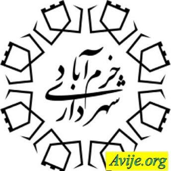 امریه شهرداری خرم آباد