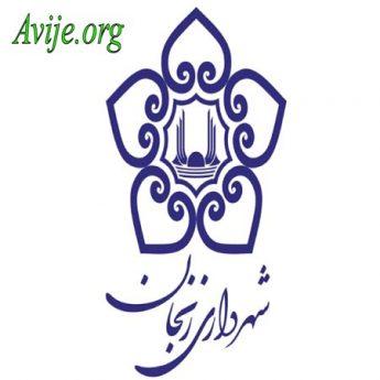 امریه شهرداری زنجان