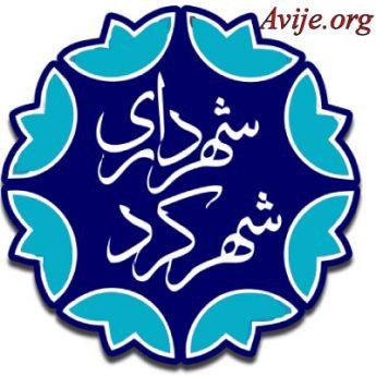 امریه شهرداری شهرکرد