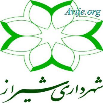 امریه شهرداری شیراز