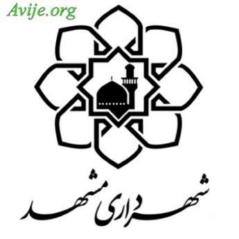 امریه شهرداری مشهد