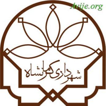 امریه شهرداری کرمانشاه