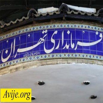 امریه فرمانداری تهران