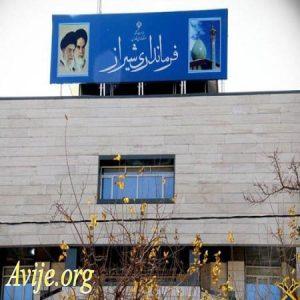 امریه فرمانداری شیراز