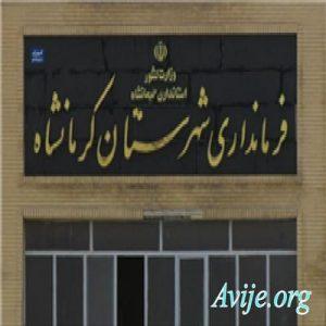 امریه فرمانداری کرمانشاه