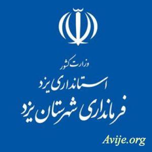 امریه فرمانداری یزد