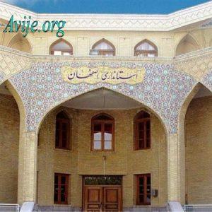 شرایط ثبت نام امریه استانداری اصفهان