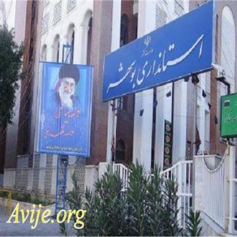 امریه استانداری بوشهر