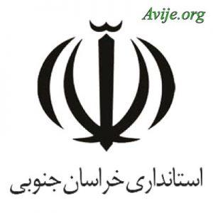 امریه استانداری خراسان جنوبی
