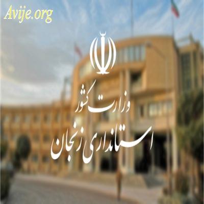 شرایط ثبت نام امریه استانداری زنجان