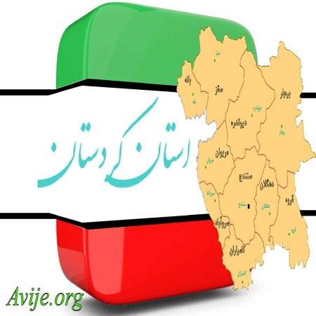 شرایط ثبت نام امریه استانداری کردستان