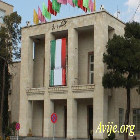 شرایط ثبت نام امریه شهرداری اصفهان