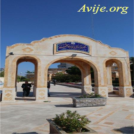 شرایط ثبت نام امریه شهرداری بوشهر