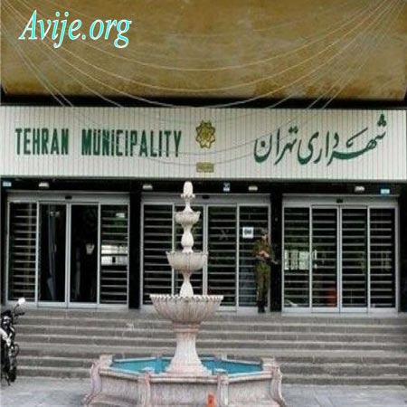 شرایط ثبت نام امریه شهرداری تهران