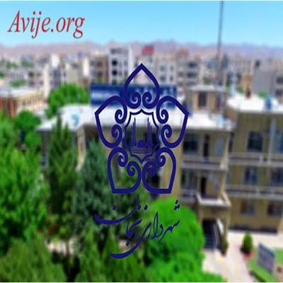 شرایط ثبت نام امریه شهرداری زنجان